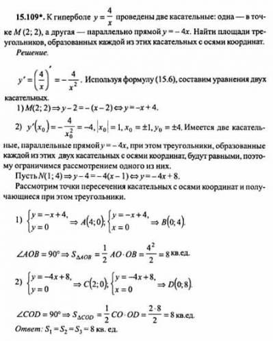 Гдз по Алгебре 7 Класс Дидактический Материал 8 Класс